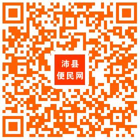 沛县便民网客户端